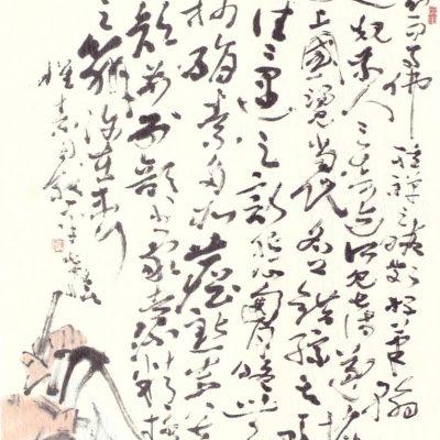 Chen Wen Hsi Huai Su Practicing Calligraphy