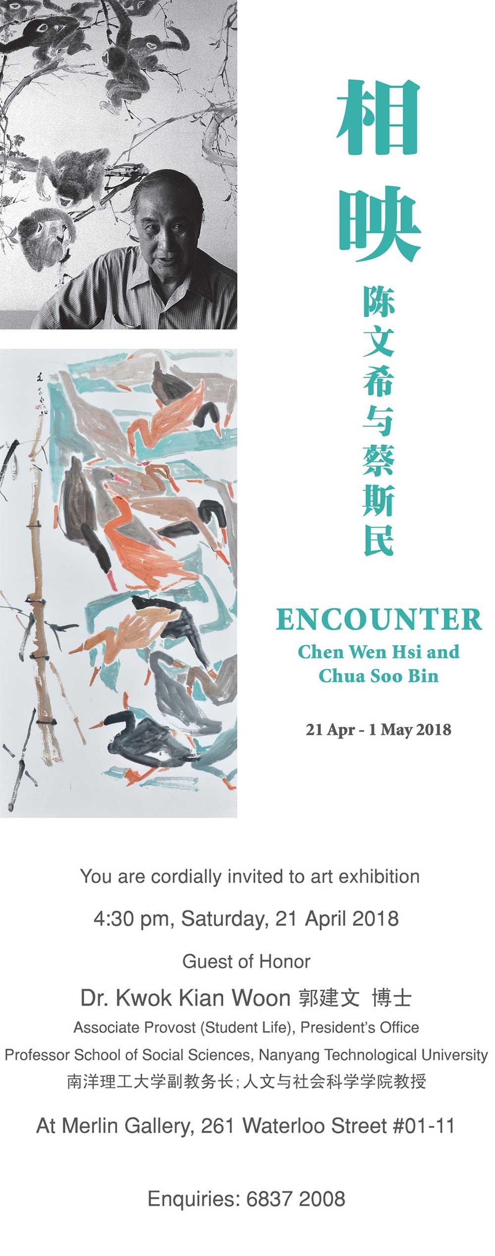 Encounter Exhibition Invitation